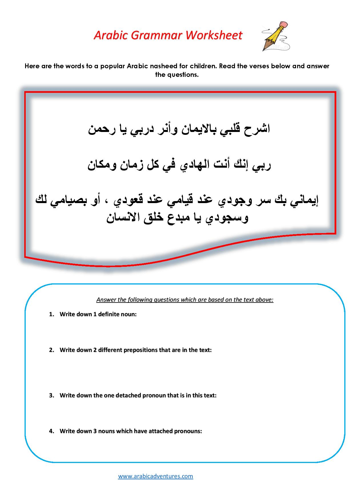 islamic printables arabic adventures. Black Bedroom Furniture Sets. Home Design Ideas