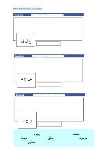 facebook arabic verb roots-page-002