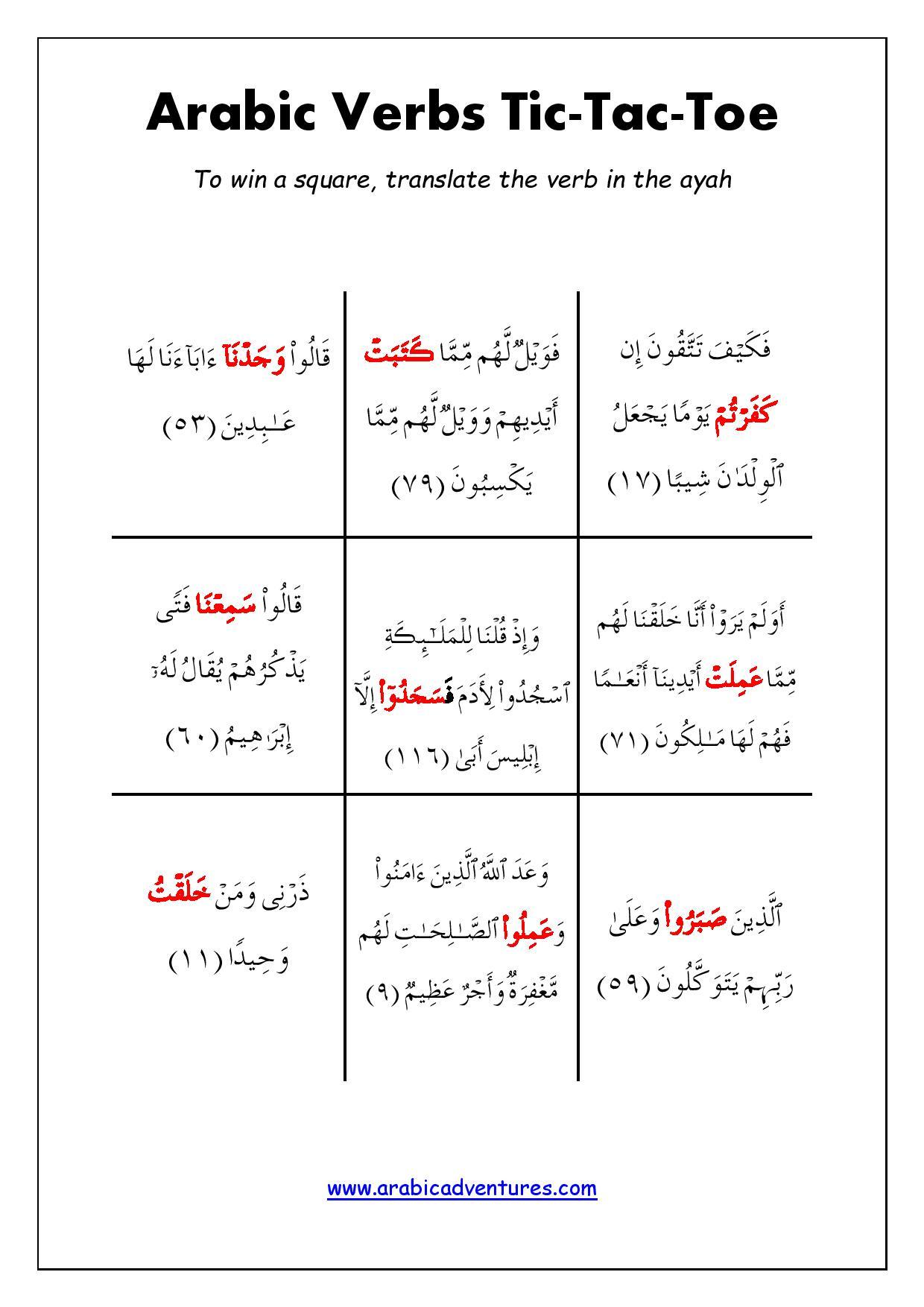 tic tac toe arabic arabic adventures. Black Bedroom Furniture Sets. Home Design Ideas