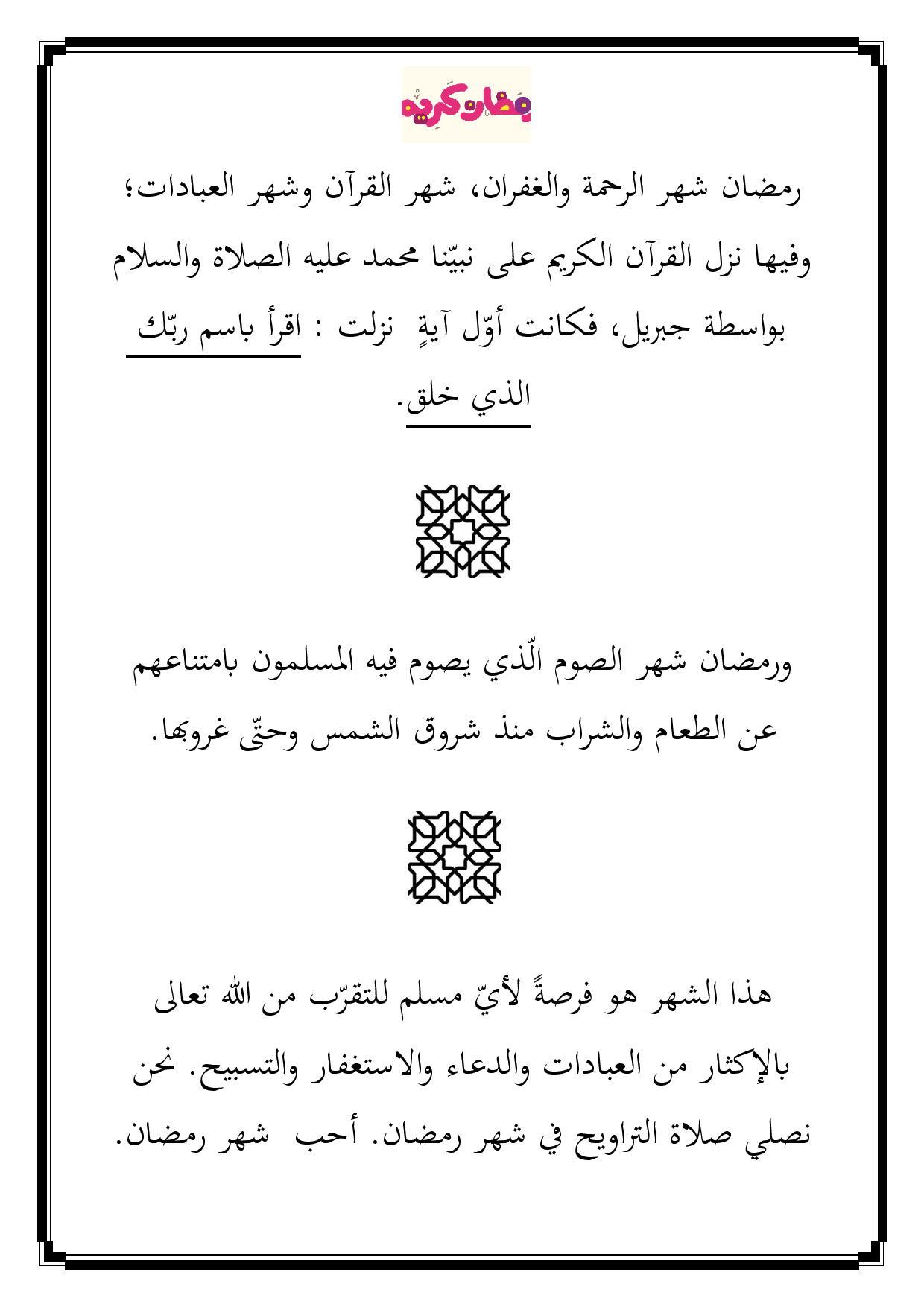 ramadan activities arabic adventures