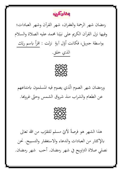 ramadan-page-001