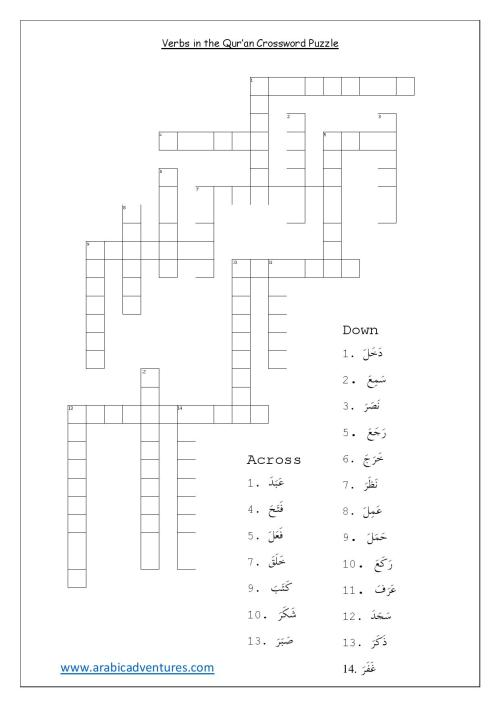 Verbs in the Quran crossword puzzle-page-001