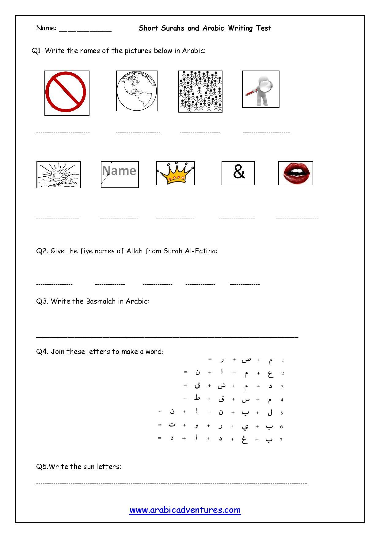 arabic worksheet short surahs arabic adventures. Black Bedroom Furniture Sets. Home Design Ideas